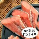 【寒風干し】鮭切落とし 尾420グラム 北海道産 天然 秋鮭を中塩加減で新潟の伝統製法 寒風干しに まとめて真空パック 【冷凍便】アキアジ シロサケ のし対応