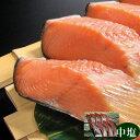 【寒風干し】本造り鮭 8切 北海道産 天然 秋鮭を中塩加減で新潟の伝統製法 寒風干しに 2切真空 冷凍便でお届け アキアジ シロサケ のし紙 お歳暮 ギフト