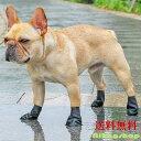 ショッピングラバーシューズ 犬靴 犬シューズ レインシューズ ラバーシューズ 防水 1足分4個セット S〜L号サイズ 犬用雨靴 雨対策 晴雨兼用 普段使いできる 濡れない 滑り止め 軽量 歩きやすい 疲れない 小型犬 中型犬 メール便送料無料