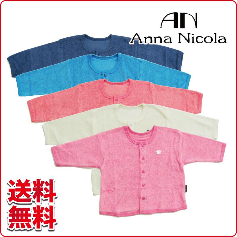 AnnaNicola(アンナニコラ)カーディガン日本製子供服キッズカーデガンベビー服長袖男の子女の子