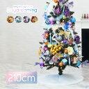 [5の付く日はエントリーでP12倍]クリスマスツリー おしゃれ 北欧 210cm 高級 スリムツリー LED付き オーナメントセット ツリー スリム ornament Xmas tree daydream 1