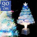 クリスマスツリー ファイバーツリーブルー60cmセット