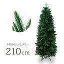 クリスマスツリー ミックススリムツリー210cm