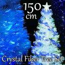 クリスマスツリー 【数量限定】クリスタルファイバーツリー150cm