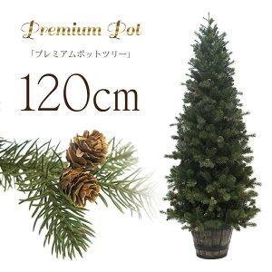 クリスマスツリー プレミアムウッドベースツリー120cmポットツリー ヌードツリー
