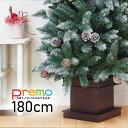 クリスマスツリー 北欧 おしゃれ クリスマスツリー 北欧 おしゃれ 180cm 木製ポット premo【pot】