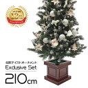 クリスマスツリー 北欧 おしゃれ オーナメント セット LED ウッドベーススリムツリーセット210cm LED 【hk】【pot】 2m 3m 大型 業務用