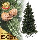 【只今大特価値引き中】クリスマスツリー 北欧テイスト 150...