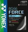 【ラケット同時購入(張り上げあり)でガット1本無料(一部対象外有り)】ヨネックス:YONEX BG66フォース:BG66 FORCE BG66F バドミントンストリング:ガット ゲージ:0.65mm/長さ10m