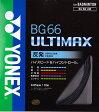 【ラケット同時購入(張り上げあり)でガット1本無料(一部対象外有り)】YONEX:ヨネックス BG66アルティマックス BG66 ULTIMAX BG66UM  バドミントン・ストリング・ガット ゲージ:0.65mm/長さ10m