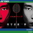 羽毛球 - ヨネックス : YONEX デュオラ7 : DUORA7 DUO7 3U(平均88g)4・5 2U(平均93g)4・5 バドミントンラケット リオデジャネイロ金メダリスト高橋礼華選手使用