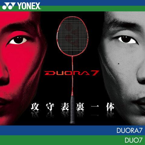 ヨネックス : YONEX デュオラ7 : DUORA7 DUO7 3U(平均88g)4・5 2U(平均93g)4・5 バドミントンラケット リオデジャネイロ金メダリスト高橋礼華選手使用