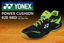 26.0 27.0 在庫有りますヨネックス:YONEX パワークッション820MID POWER CUSHION 8