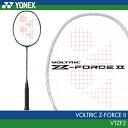 ヨネックス:YONEX ボルトリック Z-フォース2 VOLTRIC Z-FORCE 2 VTZF2 バドミントンラケット