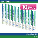 ヨネックス:YONEX バドミントンシャトル・スタンダード2 STANDARD 2 (F-10) バド