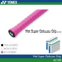 ヨネックス YONEX ウェットスーパー極薄グリップ AC130 テニス バドミントン グリップテープ ロング対応 10個セットの画像