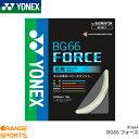 羽毛球 - 【対象ラケットを張り上げあり同時購入でガット1本無料】ヨネックス:YONEX BG66フォースBG66 FORCE BG66F バドミントン・ストリング・ガット ゲージ:0.65mm/長さ10m特性:反発