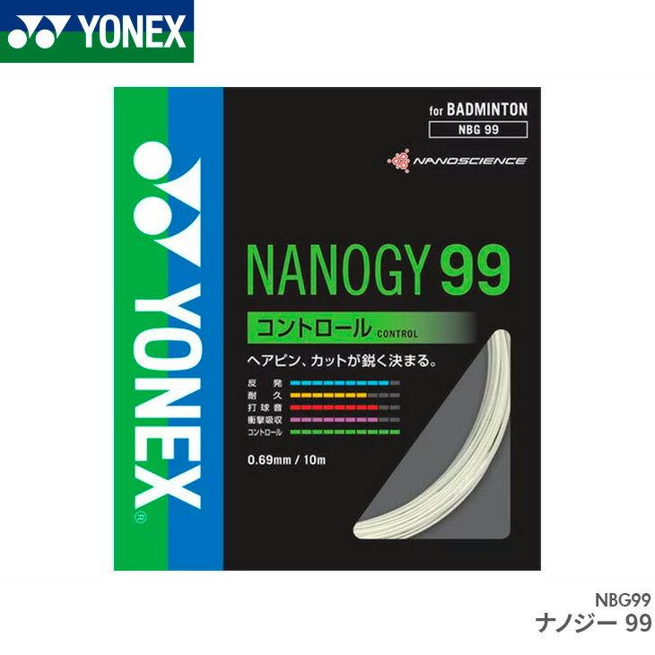 YONEX:ヨネックス ナノジー99 NANOGY 99NBG 99 カラー:ホワイトのみ バドミントン・ストリング・ガット ゲージ:0.69mm/長さ10m特性:コントロール