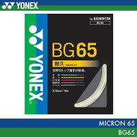 【対象ラケットを張り上げあり同時購入でガット1本無料】ヨネックス:YONEX ミクロン65 MICRON 65 BG65 バドミントン ガット ストリング カラー:ホワイトのみゲージ:0.70mm 長さ:10m特性:耐久の画像