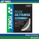 【対象ラケットを張り上げあり同時購入でガット1本無料】YONEX:ヨネックス BG66アルティマックス BG66 ULTIMAX BG66UM  バドミン..