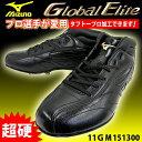 【野球スパイク】【グローバルエリート:Global Elite】【グローバルエリート CQ MC:ミドルカット】【11GM151300】【ブラック×ブラック】【プロ仕様樹脂カバー(タフトープロ)加工出来ます】