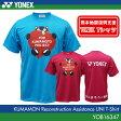 ヨネックス:YONEX 熊本地震復興支援Tシャツ YOB16347 UNISEX:男女兼用 ユニドライTシャツ くまモンTシャツ バドミントンTシャツ 【合計100枚限定】