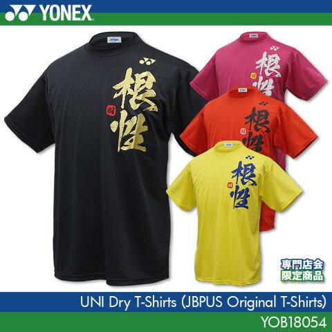 当店人気商品 残りわずかです ヨネックス:YONEX 専門店会オリジナルTシャツ 漢字Tシャツ「根性」 YOB18054 UNISEX:男女兼用 ユニドライTシャツ バドミントンTシャツ 専門店会限定品