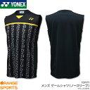 ヨネックス YONEX ゲームシャツ(ノースリーブ) 10297Y メンズ 男性用 ブラック(007