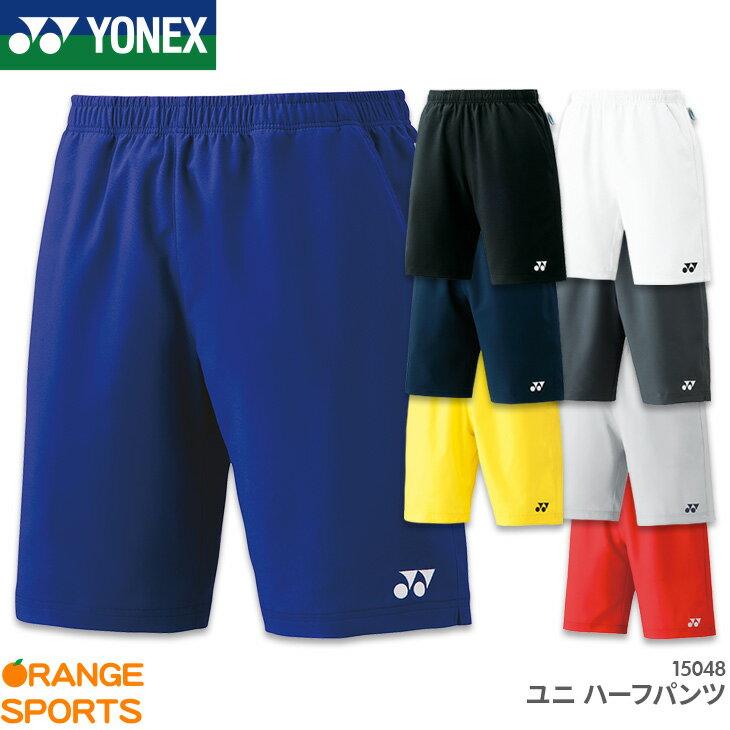 ヨネックス YONEX ハーフパンツ(スリムフィット) 15048 ユニ 男女兼用 バドミントン テニス 日本バドミントン協会審査合格品