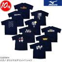 ミズノ MIZUNO プリント半袖Tシャツ 52LB70014 ネイビー 10種類のプリントから選べる ※Oサイズのみ