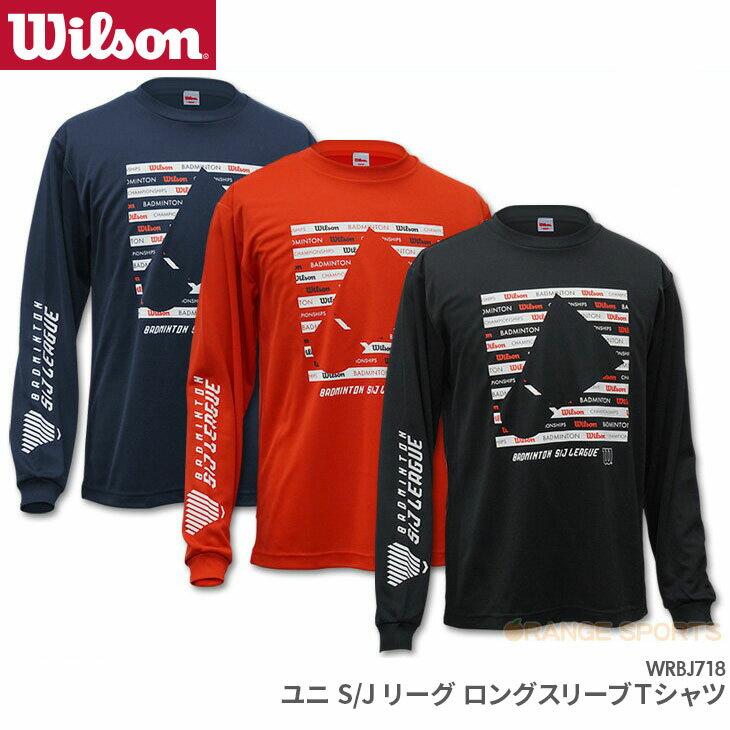 ウイルソン:Wilson S/Jリーグ ロングスリーブTシャツ WRBJ718 UNISEX:男女兼用 バドミントン 長袖Tシャツ ロングTシャツ ロンT