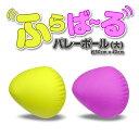 フラバールバレーボール ふらばーるバレーボール ボール(大) カラー:イエロー、