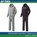 ヨネックス:YONEX スウェットパーカー+パンツセット(フィットスタイル) 31013 31014 UNISEX:男女兼用 トレーニングウェア 上下セットバド...