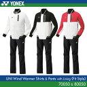 [セール品35%OFF!!] ヨネックス:YONEX 裏地付ウィンドウォーマーシャツ+パンツ(フ