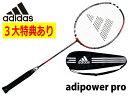 アディダス:adidas アディパワープロ:adipower pro バドミントンラケット サイズ:3U(平均88g)5 中・上級者用 カラー:ブラック/レッド