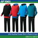 人気商品です。 ヨネックス:YONEX スウェットパーカー+パンツ(フィットスタイル) 32012 32013 UNISEX:男女兼用 トレーニングウェア 上下セットバドミントン・テニスウェア