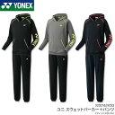 人気商品  ヨネックス:YONEX スウェットパーカー+パンツ(フィットスタイル)3202