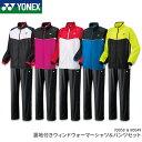 ヨネックス YONEX 裏地付ウィンドウォーマーシャツ+パンツセット 70058 80049 UNISEX