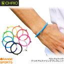 クリオ CHRIO クリオ アルファリングブレスレット Chrio Alpha Bracelet スポーツアクセサリー ブレスレット全9色