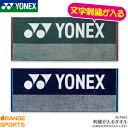 ヨネックス YONEX スポーツタオル AC1063 文字刺...