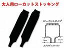 ◆売りつくし◆■野球用■【大人用】ローカットストッキング■MK800■ブラック/ネイビー■