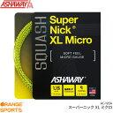 ASHAWAY アシャウェイ スーパーニック XL ミクロ Super Nick XL Micro AC105-A スカッシュ ストリング ガット ゲージ1.15mm 長さ9m