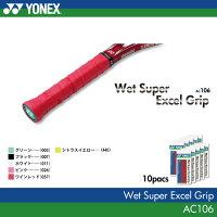 テニス:バドミントン グリップテープヨネックス:YONEXウェットスーパーエクセルグリップ:AC106ロング対応各色お得な10個セットの画像