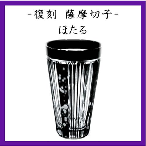 グラス タンブラー ビール 薩摩切子 復刻 一口...の商品画像