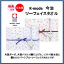 K-mode 今治 imabari towel ツーフェイスタオルセット <今治の肌に優しいタオル>贈ってみませんか?【楽ギフ_包装】 選択...