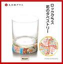 九谷和ガラス ロックグラス 花のタペストリー RC-127【...