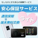 WiFi レンタル 安心保障 サービス ライト【レンタルwifiの楽天ジャパエモ】