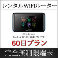 【データ通信量無制限!】wifi レンタル 無制限 501HW 60日プラン 帰省 使い放題 SoftBank 格安 4G LTE 速度制限完全なし 1日あたり137円 2ヶ月間