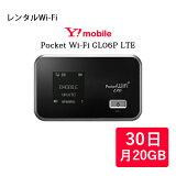 期間限定 送料無料 WiFi レンタル 格安 [WIFI レンタル 30日 LTE プラン] Y!mobile(ワイモバイル)ポケット WIFI GL06P 1ヶ月