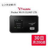 WiFi レンタル 格安 [WIFI レンタル 30日 LTE プラン] Y!mobile(ワイモバイル)ポケット WIFI GL06P 1ヶ月